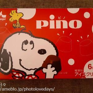 【森永乳業】スヌーピーとコラボレーションしたSNOO「pino」でシェアハピ♪