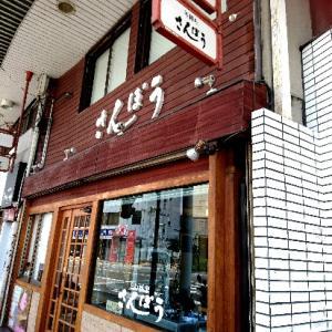 【米子市】甘辛じゅんじゅわ~が癖になる名物メニュー/とり料理 さんぽう