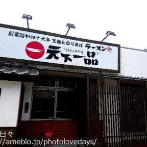 【鳥取市】やっぱり安定のこってり感が大好きDA!!/天下一品(湖山店)