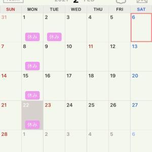 2月の定休日変更します