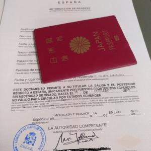 スペイン再入国許可(Autorización de regreso)