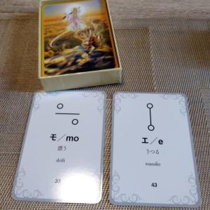モエ♡が必要なんだって~カタカムナ言霊カード