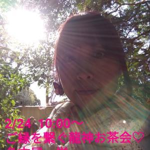 2/24 ご縁を繋ぐ龍神お茶会♡名古屋・栄で開催します♡