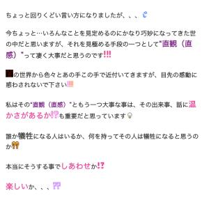 """""""自分の直観(直感)を信じて!"""""""