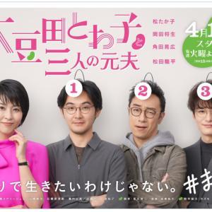 【好きなドラマ】大豆田とわ子と3人の元夫