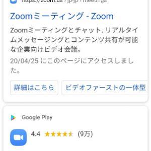 ZOOM(ズーム)の始め方。今がチャンスです。一緒にやってみませんか♪