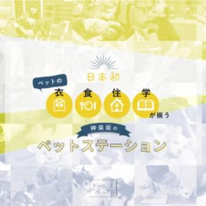 日本初!「ペットと家族」になれる神楽坂のペットステーションを作りたい!【 神楽坂 】