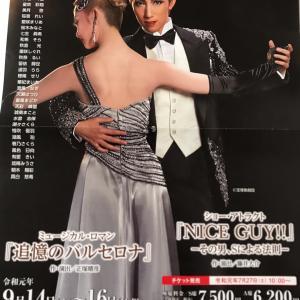 追憶のバルセロナ & NICE GUY‼︎ 福岡公演