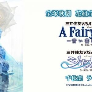 A Fairy Tale & シャルム宝塚大劇場ライブビュー