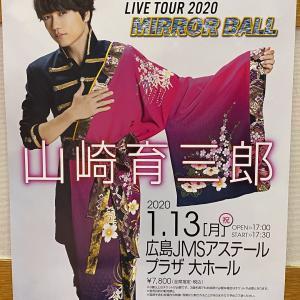 山崎育三郎 ライブツアー2020 広島
