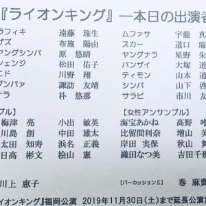 劇団四季 ライオンキング2019.6.26マチネ