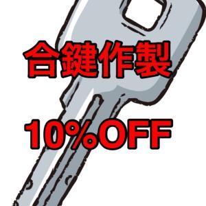 ライン登録で合鍵作製、電池交換今なら10%OFFです!