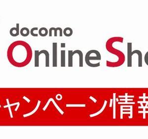 ドコモオンラインショップ限定の「SPECIAL割引」特典が拡充  対象スマホ購入がさらにおトク!