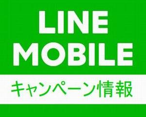 LINEモバイル 新キャンペーン!対象機種が一括9880円~「2020 冬の格安スマホSALE」