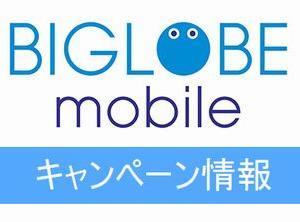 BIGLOBEモバイル キャンペーン特典増額!|基本料割引+特典他多数 エンタメフリーオプション