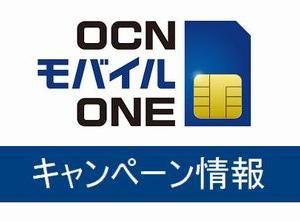 OCNモバイルONE  大感謝スマホセール開催!期間中大幅割引で対象の最安モデルが一括1円~で購入可