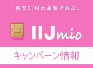 IIJmio 1人1台限定 期間中申込みで初期費用1円+最安一括100円|開催中CP「シェアNo.1記念キャンペーン」が5月末まで期間延長