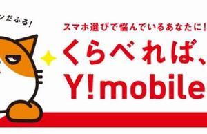 Y!mobile 5のつく日選べる特典!SIMカード契約or対象端末当日中の各購入で最大9600円分の還元