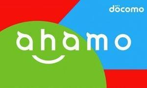 ドコモ ahamo(アハモ) 先行エントリー済のユーザーに最大6000ptキャッシュバックのキャンペーン