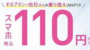 IIJmio 秋のキャンペーンで初期費用1円 新規申込みで1GB増量中|乗り換えなら対象スマホが最安110円~