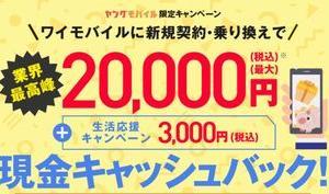 Y!mobile ヤンモバ割 乗り換えなら最大24,984円分のキャッシュバック!