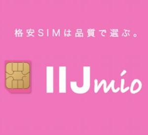 【追記】 IIJmio スマホ大幅割引キャンペーン期間中申込みで初期費用1円+月額割引で3GBプランが600円で利用可