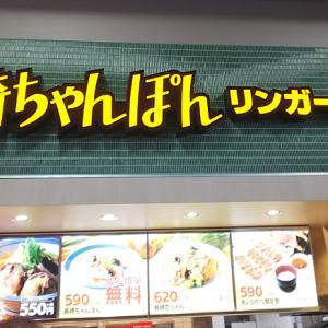 2019.12.8 ジョイフル本田宇都宮店