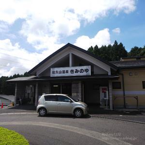 2020.8.2 佐久山温泉きみのゆ