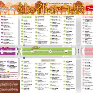 *仙台 杜の都のアート展ブースマップ発表*