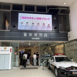 警察博物館、アンテナショップ巡り(まるごと高知、 IBARAKI sense)
