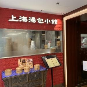 Hotel Intergate Tokyo Kyobashi宿泊記その4(上海湯包小館で晩御飯)