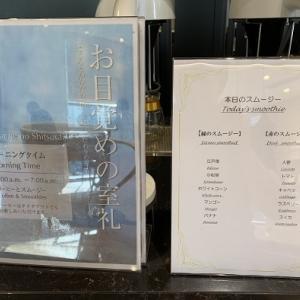 Hotel Intergate Tokyo Kyobashi宿泊記その6(インターゲートラウンジの朝食1)