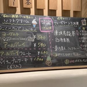 (5回目)蜷尾家/NINAO(二ナオ)でソフトクリーム@三軒茶屋