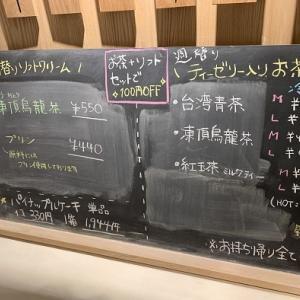 (7回目)蜷尾家/NINAO(二ナオ)でソフトクリーム@三軒茶屋