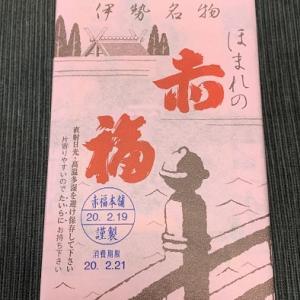 赤福を久しぶりに食べました@名古屋