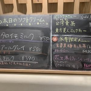 (8回目)蜷尾家/NINAO(二ナオ)でソフトクリーム@三軒茶屋
