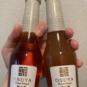 OSUYA GINZAで飲む酢を買ってみました@渋谷ヒカリエ
