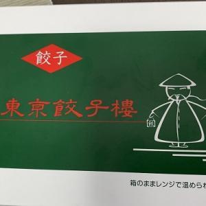東京餃子楼をデリバリーで頼んでみました!