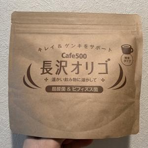 長沢オリゴで健康サポート!