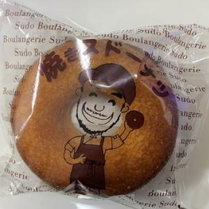 Boulangerie Sudo(ブーランジェリー スドウ)の焼きスドーナツ @松陰神社