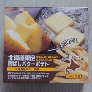 北海道限定 香ばしバターポテトを食べてみました!
