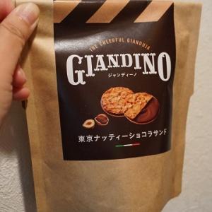 GIANDINOの東京ナッティーショコラサンドが美味しかった!