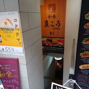 和食レストラン 真こうに行ってみた@三軒茶屋