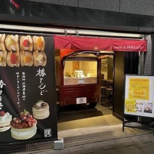 椿サロンのキッチンカーでテイクアウト@渋谷