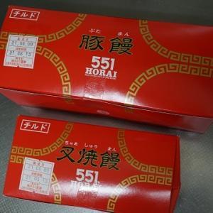 (2回目)551蓬莱の通販ショップでまた購入したよ!