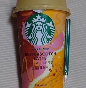 Starbucks(スターバックス)のバタースコッチラテを飲んでみました!