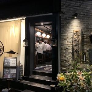 和音人 月山で晩御飯@三軒茶屋