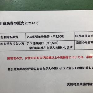 9月15日日曜日 鮎 乱引き解禁