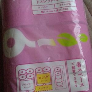 【楽天】トイレットペーパーがお得♪クーポン+ポイント10倍!