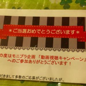【モニプラ企画】共立食品動画視聴キャンペーン当選♪